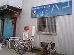 071013_hako.jpg